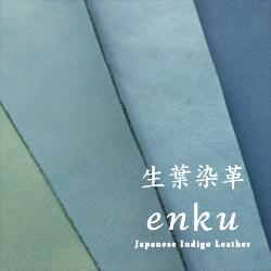 enku生葉染め革